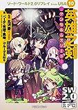 ソード・ワールド2.0リプレイfrom USA10    英雄之剣 ―アンセルムズソード― (富士見ドラゴンブック)