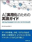 AI実用化のための実践ガイド~SAS Viyaではじめるアナリティクス・ライフサイクル入門~