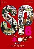 AKB48 ネ申テレビ スペシャル~汗と涙のスポ根祭り~ [DVD]