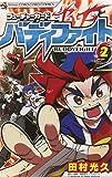 フューチャーカード バディファイト 2 (てんとう虫コロコロコミックス)