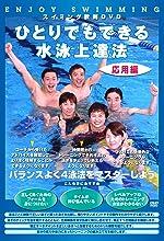 ひとりでもできる水泳上達法 応用編 [DVD]