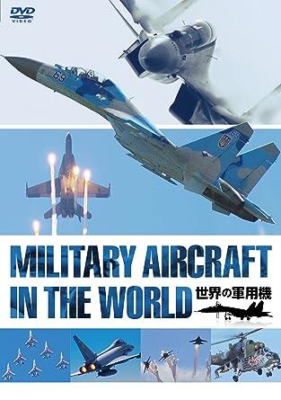Amazon | 世界の軍用機 [DVD] | ...
