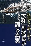 私はその場に居た 戦艦「大和」副砲長が語る真実 海軍士官一〇二歳の生涯