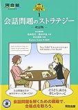 英語入試問題解法の王道〈1〉会話問題のストラテジー (河合塾シリーズ 英語入試問題解法の王道 1)