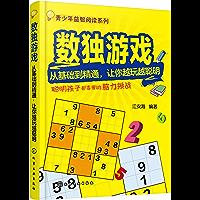 数独游戏——从基础到精通,让你越玩越聪明 (青少年益智阅读系列)
