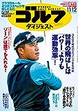 週刊ゴルフダイジェスト 2019年 11/12号 [雑誌]