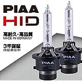 【Amazon.co.jp限定】PIAA ヘッドライト用 HIDバルブ D2S 6200K 純正交換 2個入 12/24V共用 車検対応 輸入車対応 安心のメーカー保証3年付 X7324