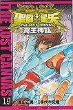 聖闘士星矢 THE LOST CANVAS 冥王神話 19 (少年チャンピオン・コミックス)