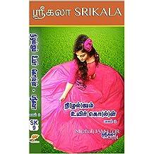 நி(ழல்)ஜம் உயிர் கொ(ல்)ள் - Srikala Tamil Novels