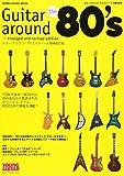ギター・アラウンド・ザ・エイティーズ [増補改訂版] (シンコー・ミュージックMOOK)