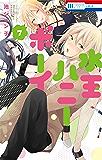 水玉ハニーボーイ 7 (花とゆめコミックス)
