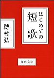 はじめての短歌 (河出文庫)