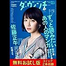 【無料】ダ・ヴィンチ お試し版 2018年2月号 [雑誌]