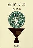象牙の箸 (中公文庫)