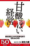 甘酸っぱい経営 株式会社とNPOを併せ持つGRAモデル (カドカワ・ミニッツブック)