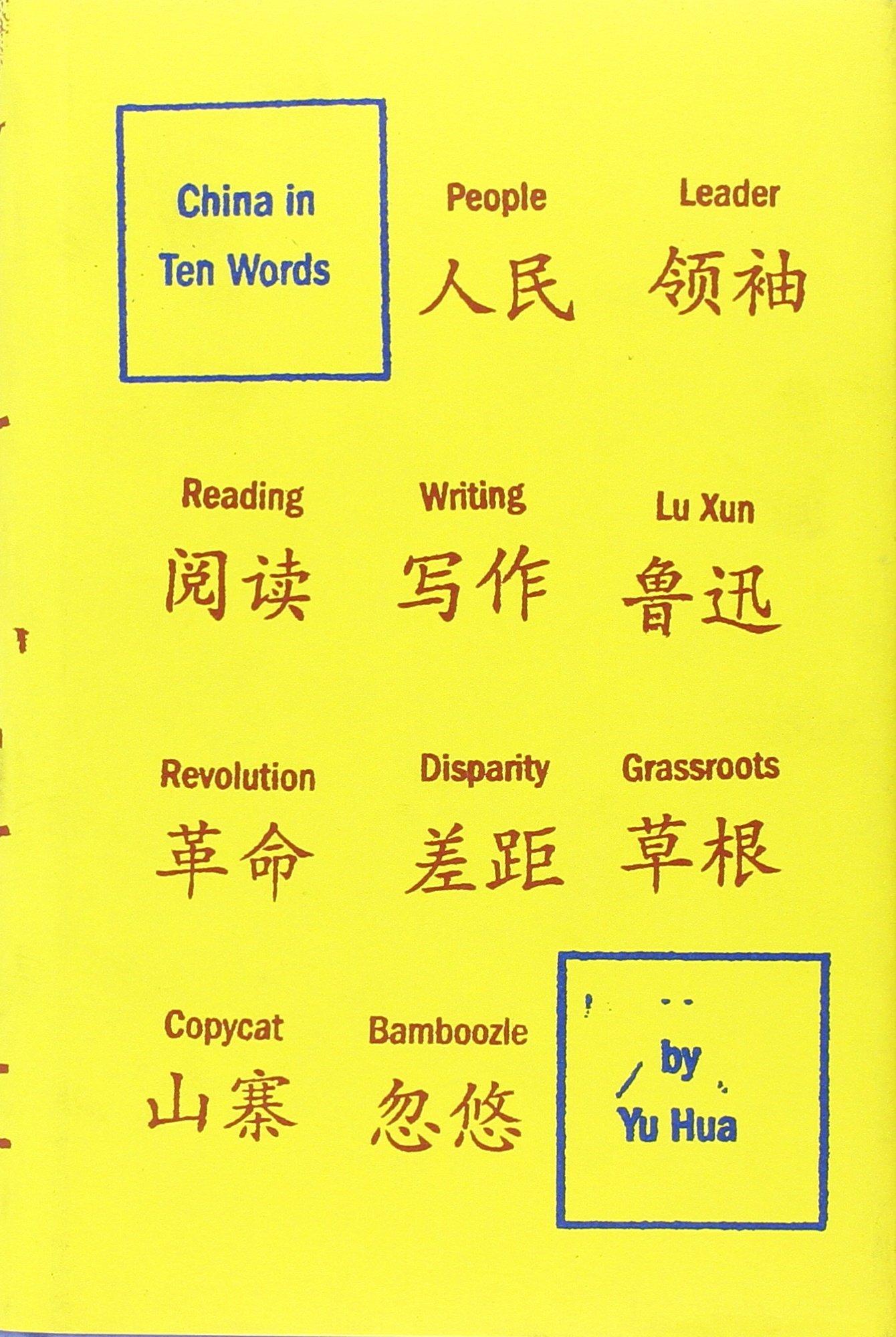 Read Online China in Ten Words ebook