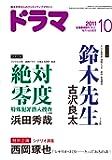 ドラマ 2011年 10月号 [雑誌]