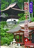 観音巡礼 西国三十三所霊場 4 [DVD]