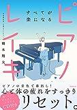 すべてが楽になるピアノレイキ【CD付き】