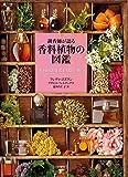 調香師が語る香料植物の図鑑