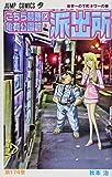 こちら葛飾区亀有公園前派出所 174 (ジャンプコミックス)