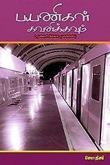 பயணிகள் கவனிக்கவும்: (முகவரியில்லா முகங்கள்) (15) (Tamil Edition) Kindle Edition