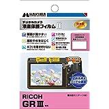 HAKUBA デジタルカメラ液晶保護フィルムMarkII RICOH GR III 専用 DGF2-RGR3