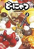 どーにゃつ(2) (ヤングガンガンコミックススーパー)