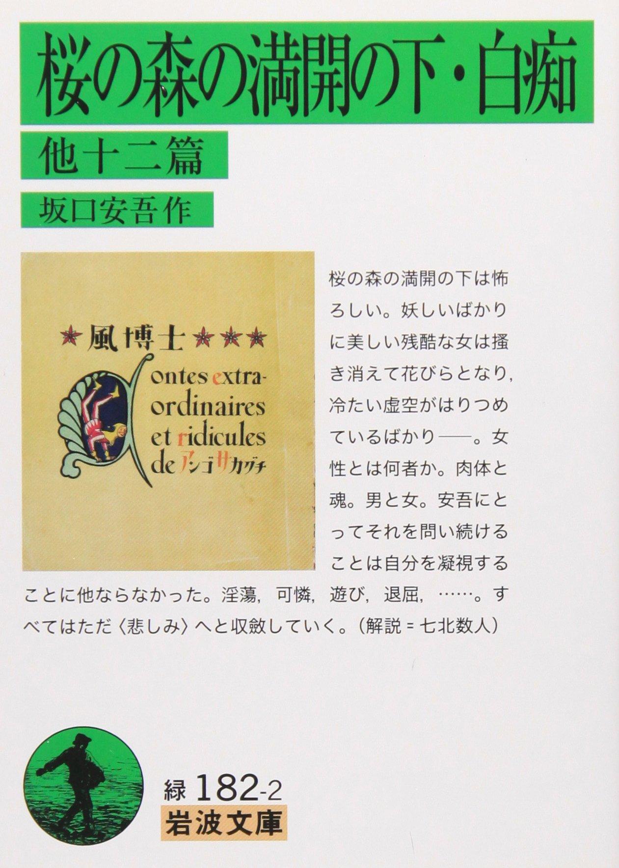 Read Online Sakura No Mori No Mankai No Shita: Hoka Jūnihen pdf