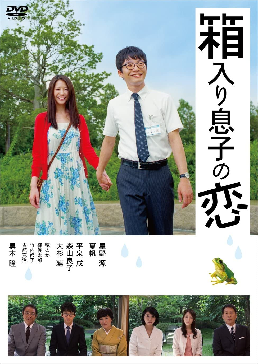 Amazon   箱入り息子の恋 DVDファーストラブ・エディション   映画