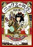 ニュクスの角灯 1 (SPコミックス)