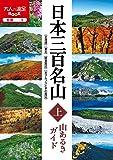 日本三百名山 山あるきガイド 上 (大人の遠足BOOK)