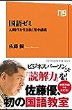 国語ゼミ AI時代を生き抜く集中講義 (NHK出版新書)