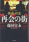 再会の街―探偵・竹花