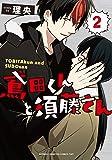 鳶田くんと須藤さん 2 (少年チャンピオン・コミックス・タップ!)