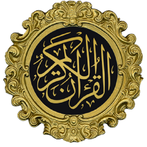 Al Quran Ul Kareem   Multi Translations Worldwide