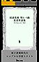 国連英検 特A・A級 英英単語集