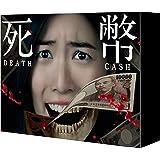 死幣ーDEATH CASHー DVD-BOX