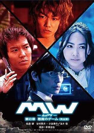 MW-ムウ- 第0章-悪魔のゲーム-