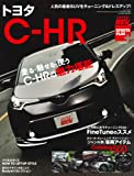 HYPER REV SPORTS PLUS Vol.002トヨタC-HR (ニューズムック HYPER REV SPORTS PLUS Vol.)