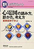 心電図の読み方,診かた,考え方―重要症例で学ぶ (レジデントノート 増刊)