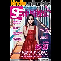 南都娱乐周刊 周刊 2015年39期