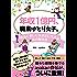 年収1億円、職業ゆとり女子。 〜ゆるく楽しく気ままに生きる私の解体書〜