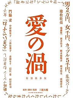 Amazon | 恋の渦 [Blu-ray] | 新...