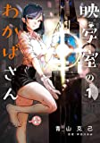 映写室のわかばさん 1 (マッグガーデンコミックス Beat'sシリーズ)