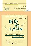 厨房里的人类学家(穿越餐厅用餐区,窥探厨房异文化,带你吃出一个新世界。)