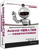 Android 4编程入门经典:开发智能手机与平板电脑应用