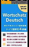 【音声付】例文で学ぶドイツ語単語帳 - ドイツ語検定4級編 (独検)