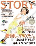 STORY(ストーリィ) 2019年 4月号 [雑誌]