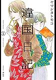 違国日記(1) (FEEL COMICS swing)